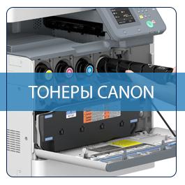 Тонеры ЦПМ Canon
